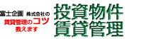 富士企画の投資物件賃貸管理サイト