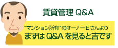 賃貸管理Q&A