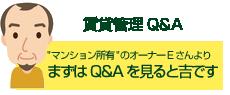 賃貸管理Q&A
